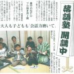 2009年4月7日読売新聞落語塾あっぷる亭開始